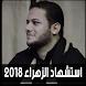 عمار الكناني 2018 - استشهاد فاطمة الزهراء
