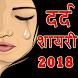 Dard Shayari 2018 by IndiaApp