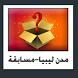 مدن ليبيا مسابقة 1