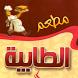 مطعم الطابية by Shady Elhadry