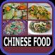 Aneka Resep Masakan China by GungunApps