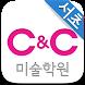 서초씨앤씨 미술학원 by B2 Corp.