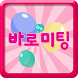 [바로미팅]솔로,돌싱을 위한 솔로탈출 by ilethee87