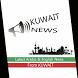 Kuwait News by DigiWebApps