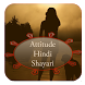Attitude Status in Hindi by DJ Photo Lab Entertainment