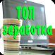 ТОП заработка в интернете by novuudas