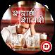 शराबी शायरी : Sharabi Shayari by StatusBuddy