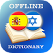 Spanish-Hebrew Dictionary by AllDict