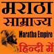 Maratha Empire मराठा साम्राज्य by Mahendra Seera