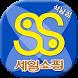 세일쇼핑 & 식자재마트 석남점 by 앤츠빌리지