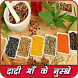 दादी माँ के नुस्ख़े - Dadi Maa ke Nuskhe by BestApps India
