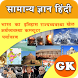 Hindi GK 2017 by Tiger Queen Apps