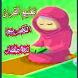 Learn Quran for Kids by تطبيقات متنوعة