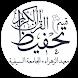 Qism al-Tahfeez by Mahad al-Zahra Publications