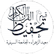 Qism al-Tahfeez