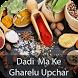 दादी माँ के घरेलू उपचार by Desi Tadka Stories
