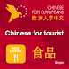 Chinese for Europeans 3 by Mescomp Technologies