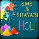 Holi SMS & Shayri 2017 by Top Photo Inc.