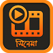 Bangla Movie by SmartMux Limited