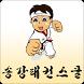 송강태권스쿨 by 태권아이