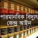 পারমাণবিক বিদ্যুৎ কেন্দ্র আইন by Nasir BPM