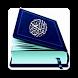 المصحف الشريف- القرآن الكريم by african