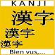 Kanji Bien Vus by FransOrienT