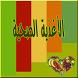 الاغذية الصحية فوائد الاطعمة by Wallpaper Shop