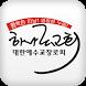 김포 하나로교회