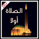 Salaat First - Spécial version by VID inc