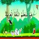 Learn Arabic Game