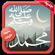 وصايا الرسول محمد ص دون انترنت by Apps & Games 4 Everyone