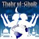 Pray For Me ( Thahr ul-Ghaib )