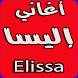 أغاني إليسا بدون نت -Elissa by RTTSC