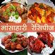 Mansahari(Non-Veg) Recipe in Hindi by Rama Developers