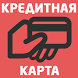 Кредитная карта онлайн by Артем Андронов