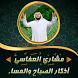 اذكار الصباح والمساء بصوت مشاري العفاسي by DevSnow