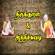 Thirukkural and Aathichudi by Trance Infotech
