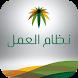 نظام العمل السعودي by Easy incc