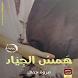 همس الجياد-مروة جمال(رواية) by N3raf