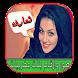تعارف -بنات واتساب بالصور- by Dreamy appDev