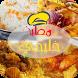 المطبخ الخليجي - رمضان كريم