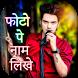 Photo Pe Naam Likhe फोटो पे नाम लिखे by Selfie Photo Collage Maker