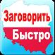 Польский для Начинающих by Fine Apps Free