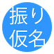 Furigana Browser (振り仮名) by Moment