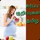 Tamil Pregnancy Tips | தமிழ் கர்ப்பம் குறிப்புகள் by Shree App