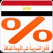 قانون ضريبة القيمة المضافة by AL kanony