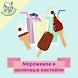 Мороженое и молочные коктейли by MediaFort