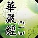 華嚴經[1/4](經文) by luffa.app