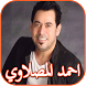 Ahmed El Masallawy Songs by musicapp